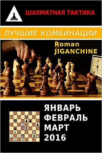 Лучшие шахматные комбинации 2016 года