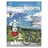 サイクルスポーツ 2020年10月号