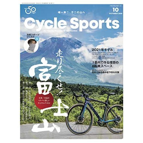 サイクルスポーツ 2020年10月号 画像
