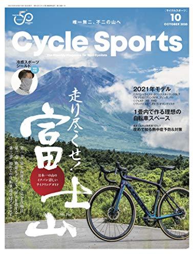サイクルスポーツ 2020年10月号 画像 A