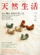 天然生活 2011年 06月号 [雑誌]