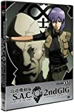 Ghost in the Shell: Stand Alone Complex, 2nd GIG, Volume 02 (Episodes 5-8) [Import]