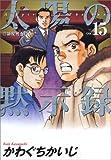 太陽の黙示録 15 (ビッグコミックス)