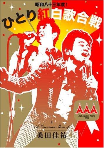 桑田佳祐 / ひとり紅白歌合戦 昭和八十三年度 AAA2008