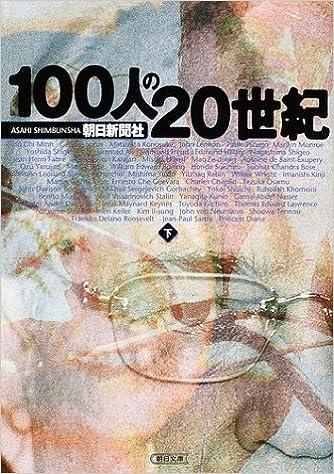 100人の20世紀〈下〉 (朝日文庫)...