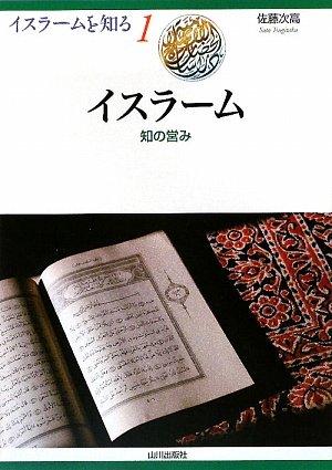 イスラーム―知の営み (イスラームを知る)