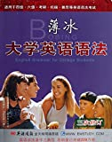 img - for College English Grammar by Bo Bing (For Testing Grammar in CET-4, CET-6, PG Entrance Exam, TOEFL, IELTS) (The Third Version Printed in Double Colors) (Chinese Edition) book / textbook / text book