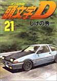 Initial D Vol. 21 (Inisharu D) (in Japanese)