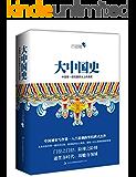 大中国史 (含章文库·吕思勉典藏史籍)