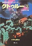 クトゥルー (3) (暗黒神話大系シリーズ)