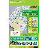 エレコム ラベルシール 480枚分 A4 24面×20シート 速貼 EDT-TMQ24