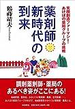 Yakuzaishi Shinjidai no Tourai: Egao Souzou Pharmacy Akebono Yakkyoku Group no Chousen (Japanese Edition)