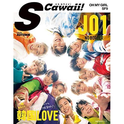 S Cawaii! 2020 AUTUMN 表紙画像