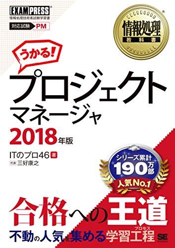 情報処理教科書 プロジェクトマネージャ 2018年版