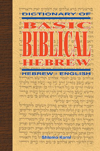 Dictionary of Basic Biblical Hebrew (Hebrew Edition) by Carta the Isreal Map & Pub Co Ltd