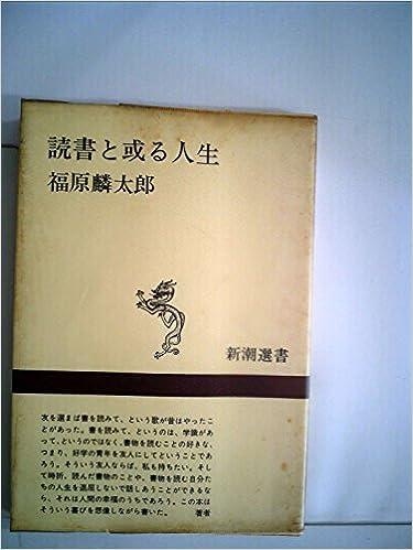 読書と或る人生 (1967年) (新潮選書)
