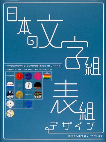 Typograhic Composition In Japan