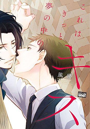 これはきっと夢の中のキス (バンブーコミックス 麗人uno!)
