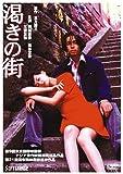渇きの街 [DVD]