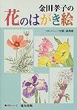 金田孝子の花のはがき絵 (入門シリーズ)
