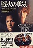 img - for Courage Under Fire [In Japanese Language] book / textbook / text book