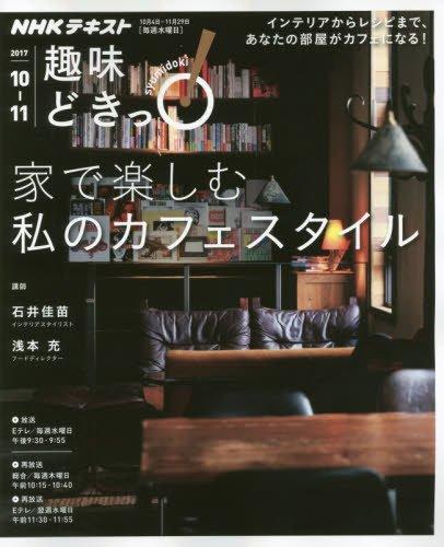 家で楽しむ 私のカフェスタイル (趣味どきっ!)