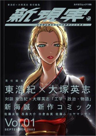 新現実 Vol.1 (カドカワムック (156))