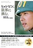 ヒョンビン、限界に挑む。――海兵隊入隊ドキュメンタリーBOOK