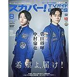 スカパー! TVガイド BS+CS 2020年8月号