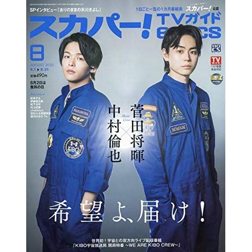 スカパー! TVガイド BS+CS 2020年8月号 表紙画像