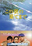 [DVD]この世の果てまで DVD-BOX