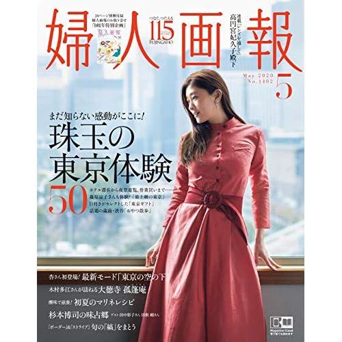 婦人画報 2020年5月号 表紙画像