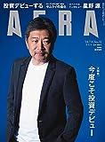 AERA (アエラ) 2018年 7/9 号 [雑誌]