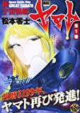 New Space Battleship Yamato (My First Big SPECIAL) (2013) ISBN: 4091078869 [Japanese Import]