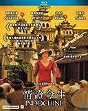 Indochine [Blu-ray]
