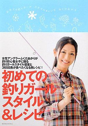初めての釣りガール スタイル&レシピの商品画像