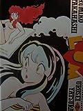 Lum: Urusei Yatsura, Vol. 2