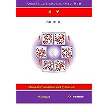 Mechanics Simulation used Python 3_6 No4: Molecular (Japanese Edition)
