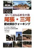 尾張・三河 歴史探訪ウォーキング