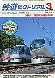 鉄道ピクトリアル 2020年 03 月号 [雑誌]