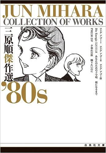 三原順傑作選 ('80s) (白泉社文...