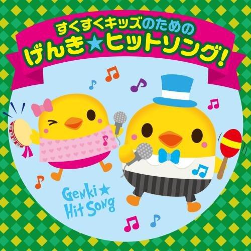 すくすくキッズのための げんき☆ヒットソング!の商品画像