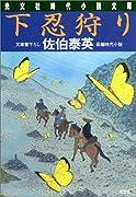 下忍狩り (光文社文庫)