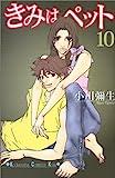 10 (Kimi wa Petto(Pet) [Kisss KC]) (in Japanese)