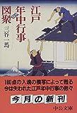 江戸年中行事図聚 (中公文庫 (み27-4))