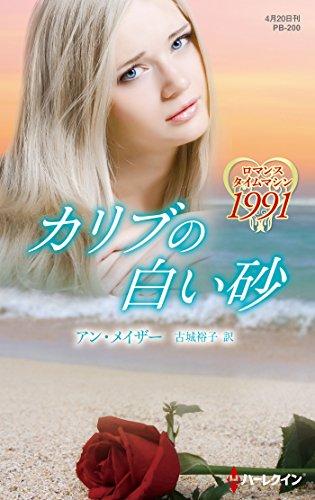 カリブの白い砂 (ハーレクイン・プレゼンツ・作家シリーズ・別冊)