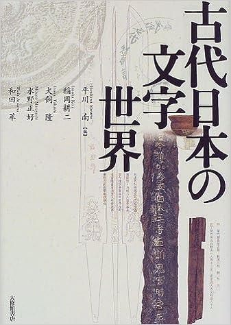 古代日本の文字世界   稲岡 耕二...