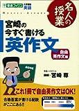 宮崎の今すぐ書ける英作文・自由英作文編 (東進ブックス―名人の授業)