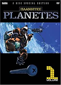 Planetes: Volume 1 Special Edition (ep.1-5)
