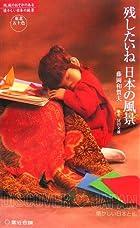残したいね日本の風景―東北五十色 (レッドブック―絶滅のおそれのある懐かしい日本の風景)